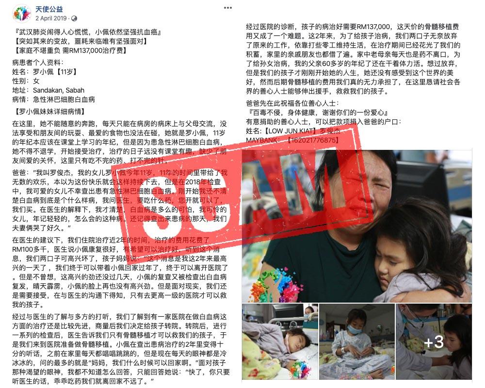 Charity Scam Low Jun Kiat 01