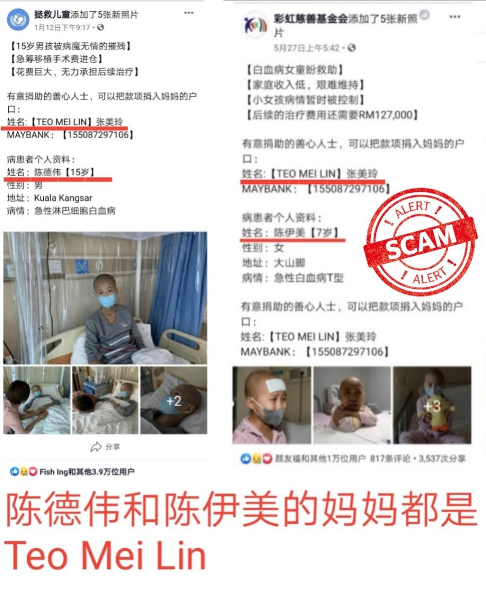 Charity Scam Teo Mei Lin 01