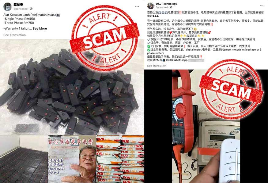 Remote Control Electricity Saver Scam Alert!