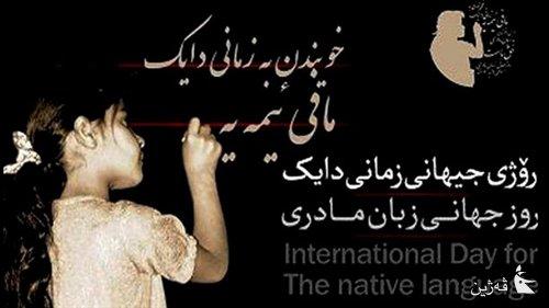 Bildergebnis für روز جهانی زبان مادری