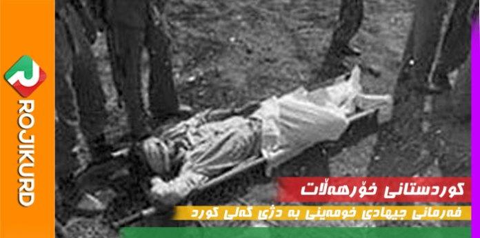 farman jehad khomayni 28 mordad kurdistan١١١٧٦٥٤٣٣٣٣٣٣٣٣٣٣٣