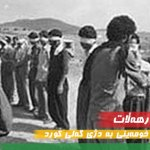 farman jehad khomayni 28 mordad kurdistan١١٢٣٣٤٤٥٥٥٦٦٦