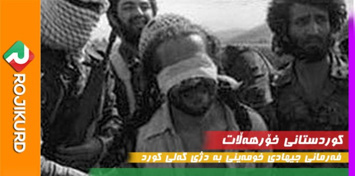 farman jehad khomayni 28 mordad kurdistan١٤٤٤