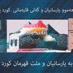 seyd-ferhad-heyderi-haidari-سید-فرهاد-حیدری-حهیدهری-1024×507