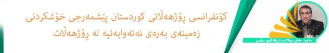 berey-kurdistani-mecid-heqi-haghi