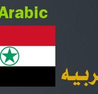 ziman rojikurd Arabic