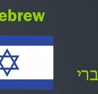 ziman rojikurd Hebrew