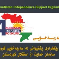 ziman rojikurd Kurdistan Independence Support Organization