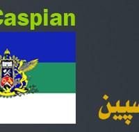 ziman rojikurd Caspian