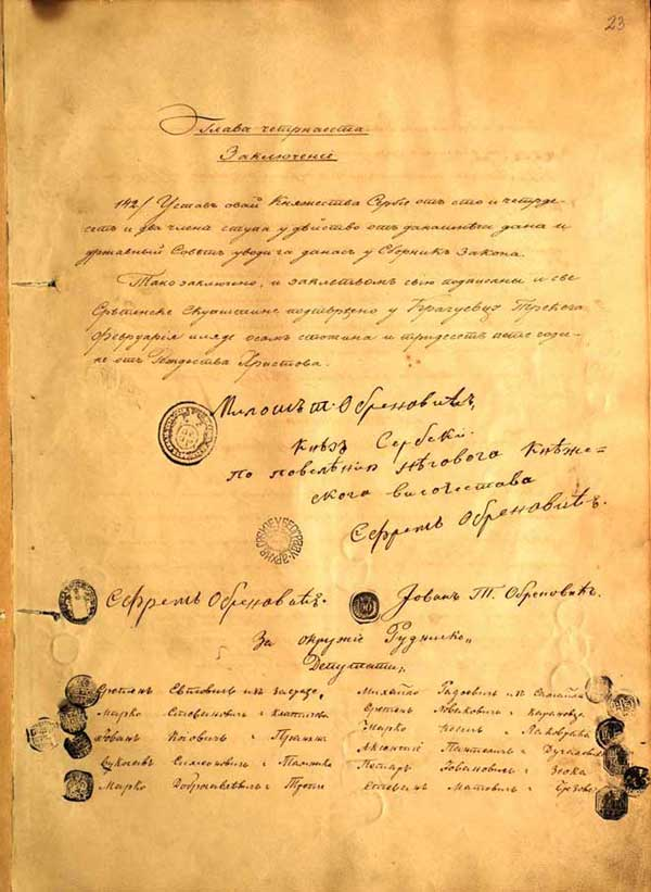 005_sretenjski_ustav_2