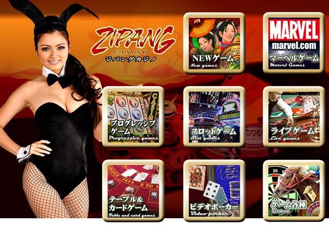 多彩なジパングカジノゲーム