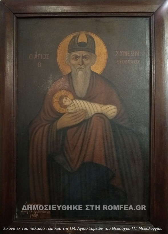 Ο Άγιος Συμεών ο Θεοδόχος