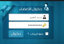 Photo of اضافة خاصية تسجيل الدخول الى بلوجر من خلال موقعك عن طريق اضافة مربع التسجيل الى الموقع الخاص بك
