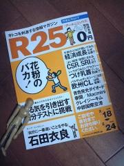 R25(2005年2月ごろ)