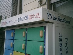 Y's be Ambitious!
