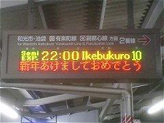 東武東上線若葉駅にて