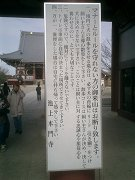 池上本門寺の注意書き