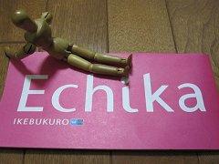 Echikaガイド