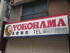 昔はよく見かけた横浜タイヤ(横浜ゴム)の看板