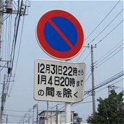 駐車禁止の除外日時に注目