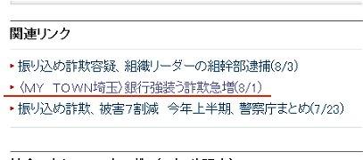 〈MY TOWN埼玉〉銀行強装う詐欺急増(8/1)