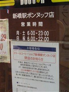 ドトールコーヒーショップ 新橋駅ポンヌッフ店 閉店