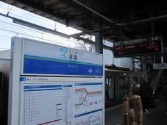 拝島駅到着