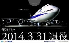2014.3.31退役