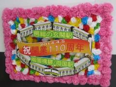 両国駅開業110周年