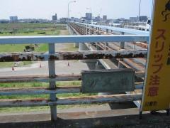 これがガス橋
