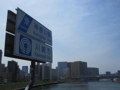 六郷橋を渡ると…