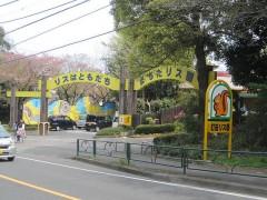 町田リス園に到着