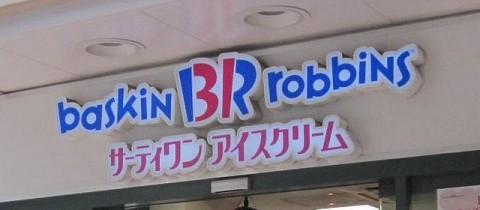 ちゃんと、バスキン・ロビンスって書いてある!
