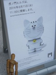 虎ノ門ヒルズのマスコットキャラクター「トラのもん」