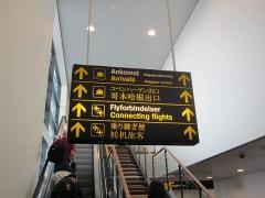 独特の中国語のコペンハーゲン空港