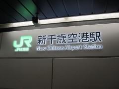 札幌市内へはJRで。