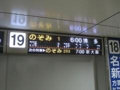 一番列車は「のぞみ1号」