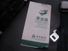 エチケット袋は中国語