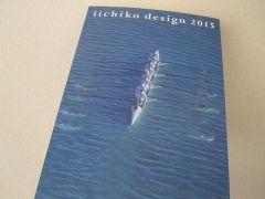 なんと今回の展示が掲載されてカタログをもらった!