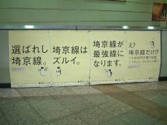 Suicaの実証実験を伝えるポスター