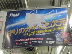 日本製を強調…
