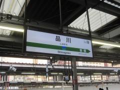 品川駅の常磐線専用ホーム