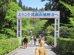 ようやく比叡山延暦寺へ到着