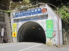 トンネルは自動車専用