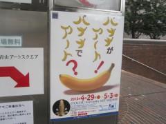 バナナがアート!バナナでアート?