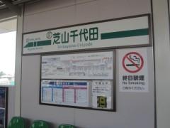 芝山千代田駅到着