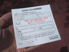 IC乗車券を次回使う際に必要な処理連絡票