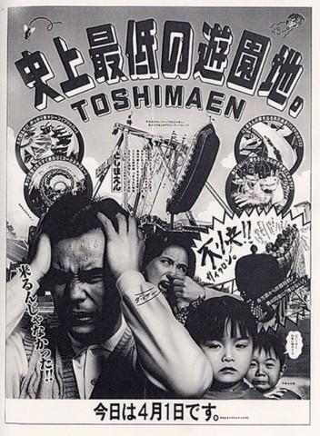 としまえんの広告(1990年)