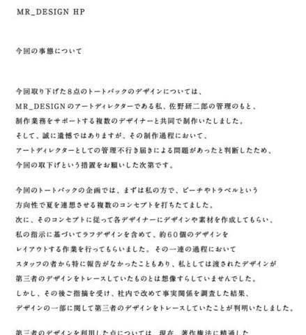 事務所からの発表(Web魚拓)