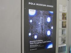 teamLab Exhibition,Walk Through the Crystal Universeへ